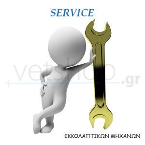 Service εκκολαπτικών μηχανών